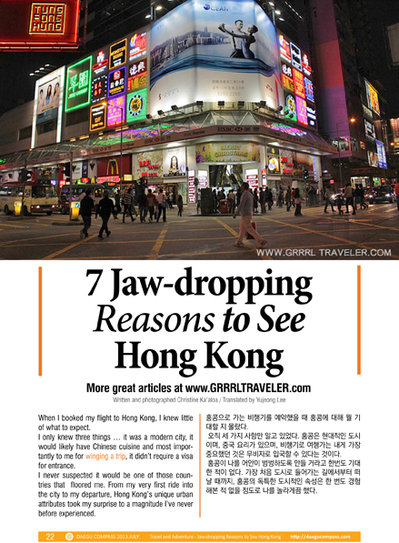 daegu compass hong kong reasons to travel, written by christine kaaloa, asia travel destinations