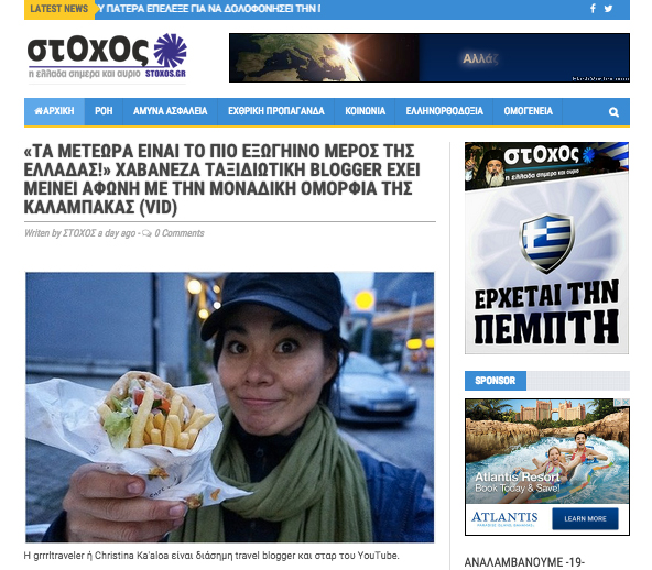 Meteora Stoxos.gr, greek news grrrltraveler, greek news christine kaaloa