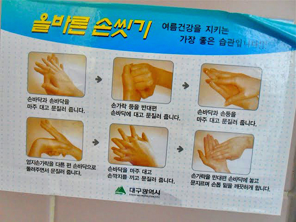 cleanliness signs, sanitary regulations sign