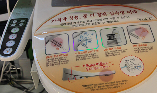 technology in korea, cool toilet technology in korea, high-tech toilets in Asia