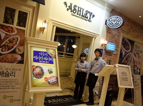 ashley's restaurant for western food in korea, korean stores, western friendly stores in korea, stores for expats in korea, English stores in Korea, where can an expat in Korea go to get food from home