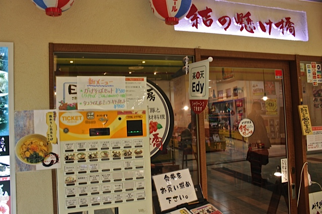 fast food japan, vending machine restaurants