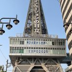 SHINSEKAI TOWER
